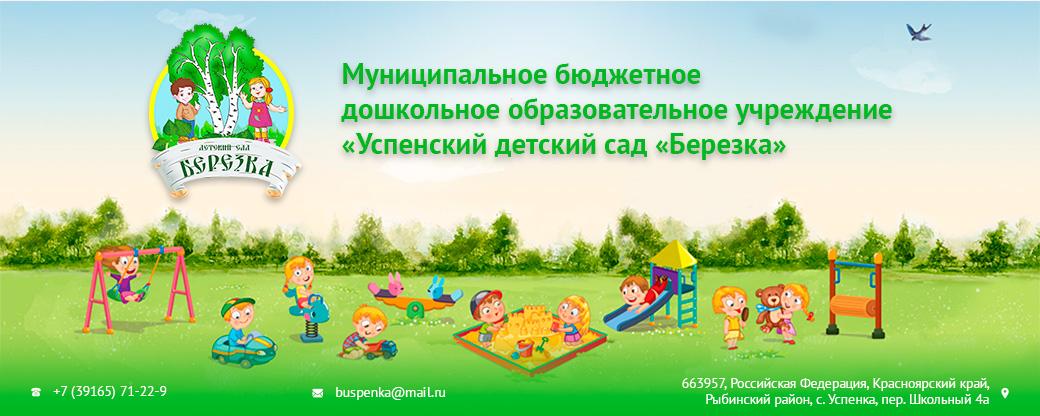 Муниципальное бюджетное дошкольное образовательное учреждение «Успенский детский сад «Берёзка»